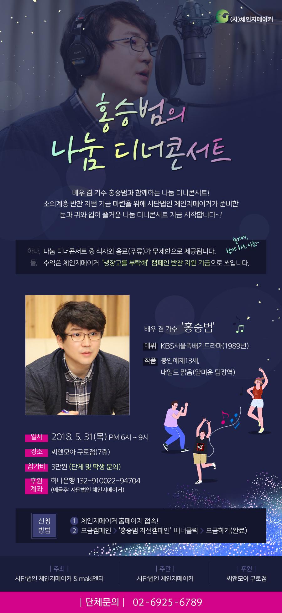 홍승범콘서트(수정).jpg
