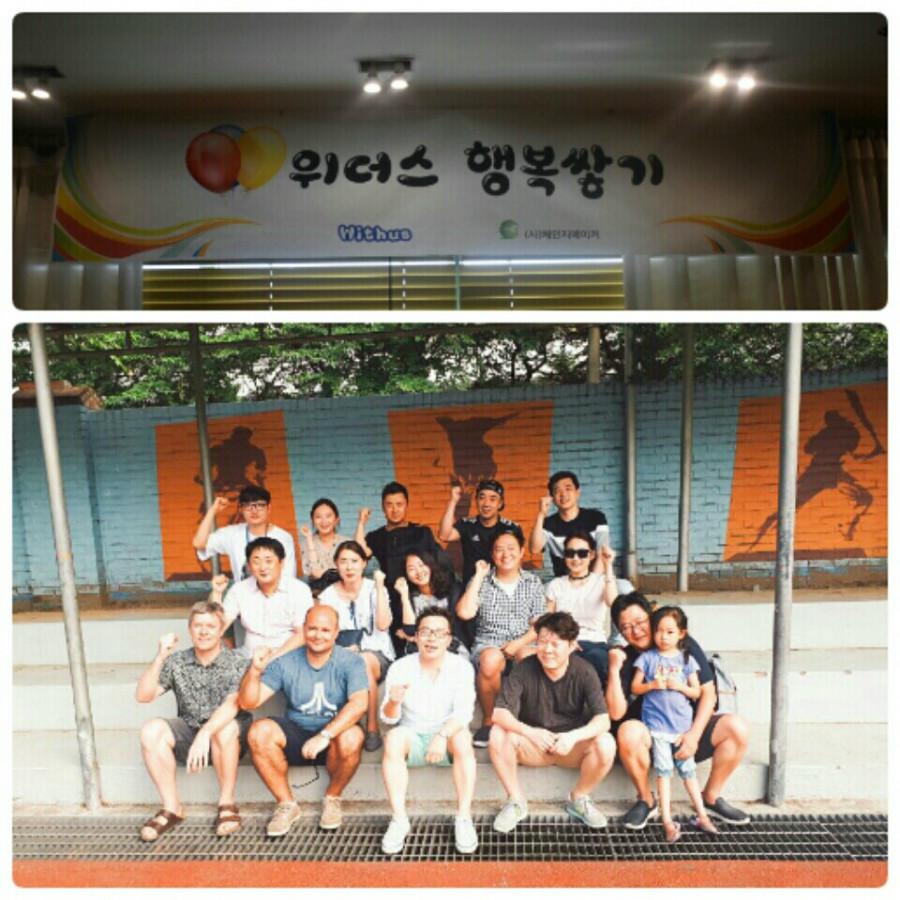 2018.07.07 위더스 지역아동센터와 점심파티 후기용 사진3.jpg