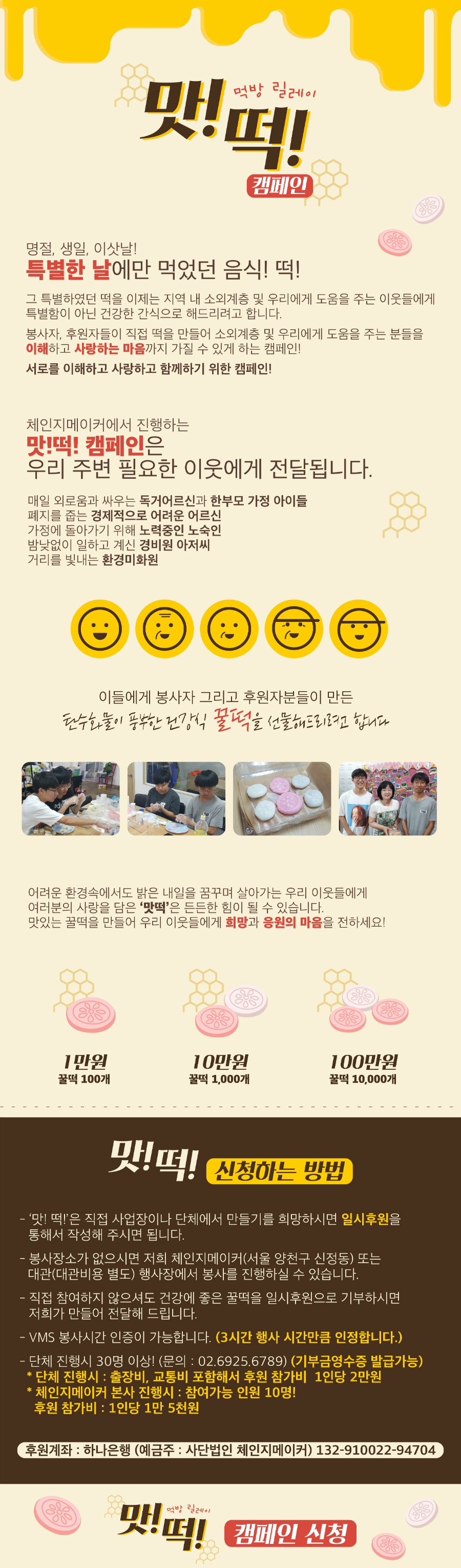 맛떡 캠페인 웹페이지 (최종).jpg