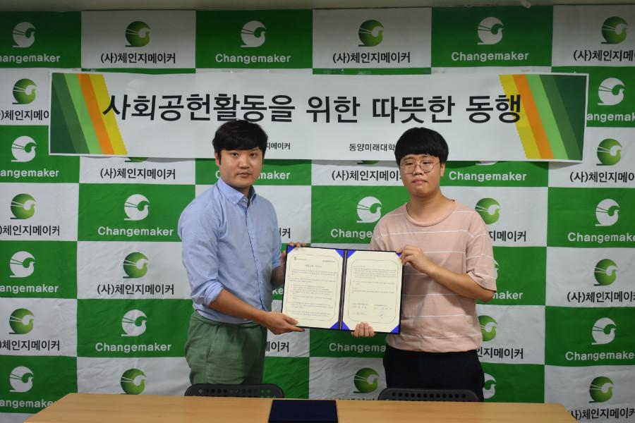 2018.08.13 동양미래대학교 RCY동아리 업무협약식 사진 (3).JPG