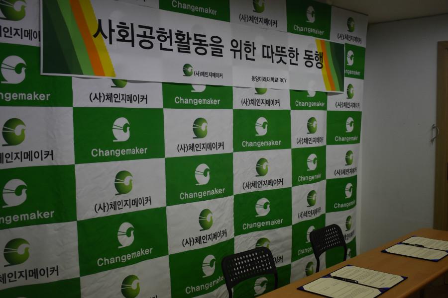 2018.08.13 동양미래대학교 RCY동아리 업무협약식 사진 (1).JPG
