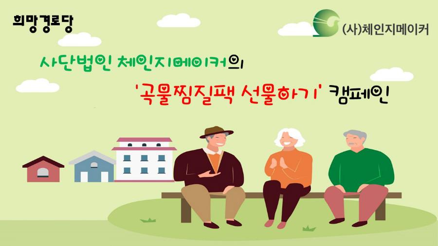 2019.08.22 희망경로당 곡물찜질팩 선물하기 Label.jpg