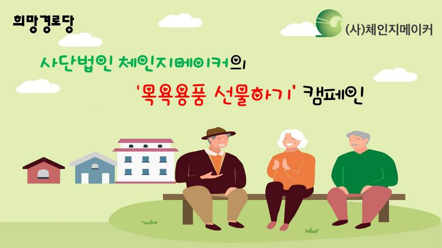2019.08.22 희망경로당 목욕용품 선물하기 Label.jpg