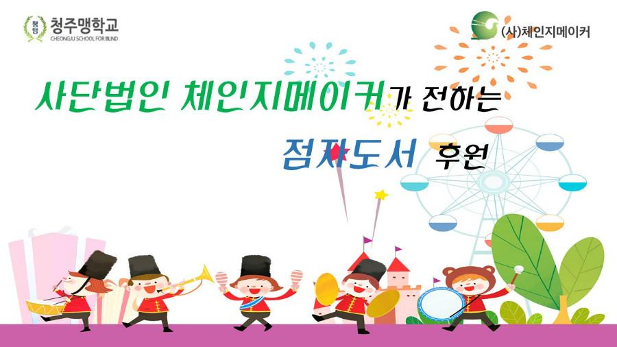 2019.08.23 청주맹학교 점자도서 전달.jpg