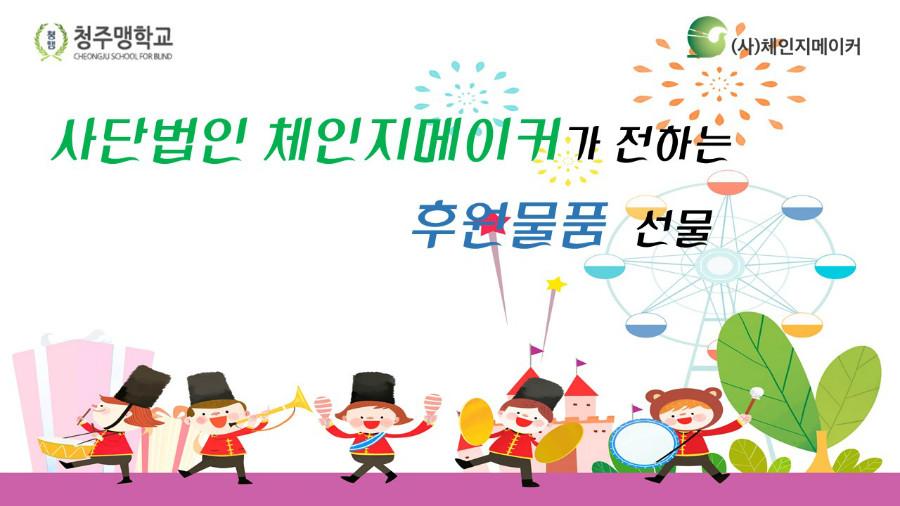 2019.08.23 청주맹학교 후원물품 전달.jpg