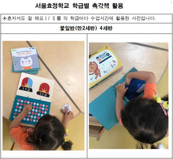 서울효정학교 2세 꽃잎반 사진 1.jpg