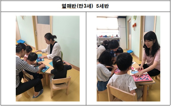 서울효정학교 3세 열매반 사진 1.jpg