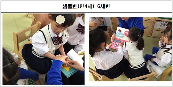서울효정학교 4세 샘물반 사진 1.jpg