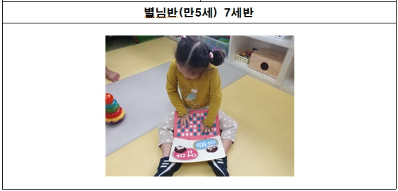 서울효정학교 5세 별님반 사진 1.jpg