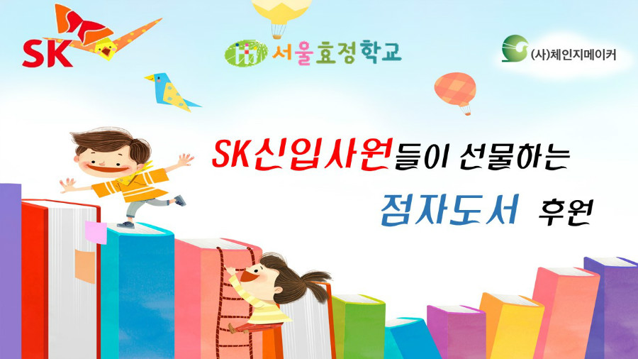 2019.08.23 SK신입사원 - 서울효정학교 점자도서 전달.jpg