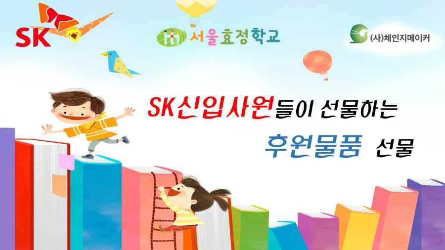 2019.08.23 SK신입사원 - 서울효정학교 후원물품 전달.jpg