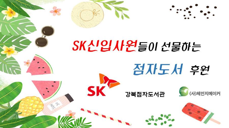 2019.08.23 SK신입사원 - 강북점자도서관 점자도서 전달.jpg