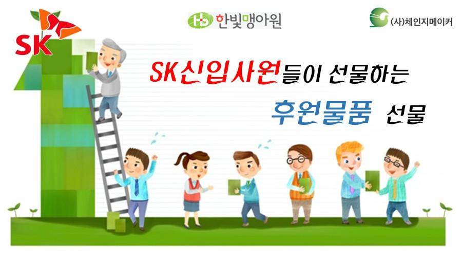 2019.08.23 SK신입사원 - 한빛맹아원 후원물품 전달.jpg
