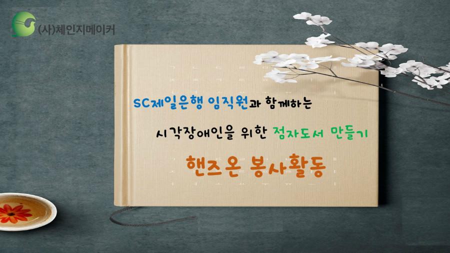 2019.09.05 SC제일은행 점자도서 만들기 활동.jpg