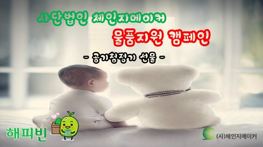 2019.09.05 사단법인 체인지메이커 물품지원 캠페인 - 공기청정기 with HappyBean.jpg