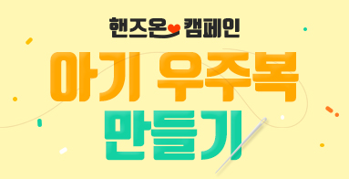 banner_우주복.jpg