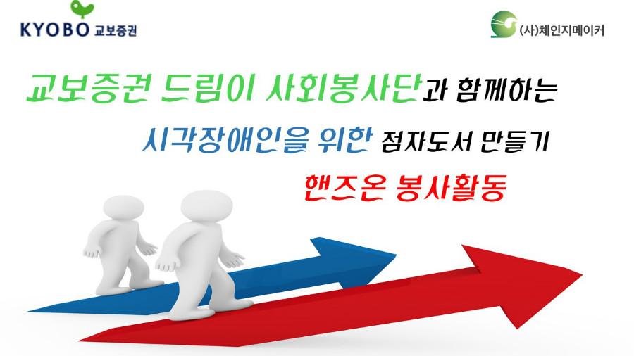 2019.09.28 교보증권 점자도서 만들기 라벨 - Imegy.jpg