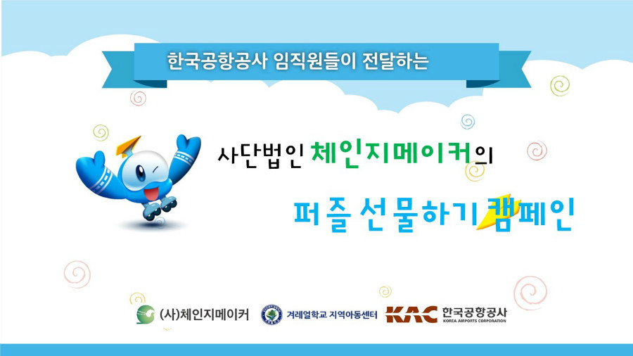 한국공항공사 퍼즐선물하기 캠페인.jpg