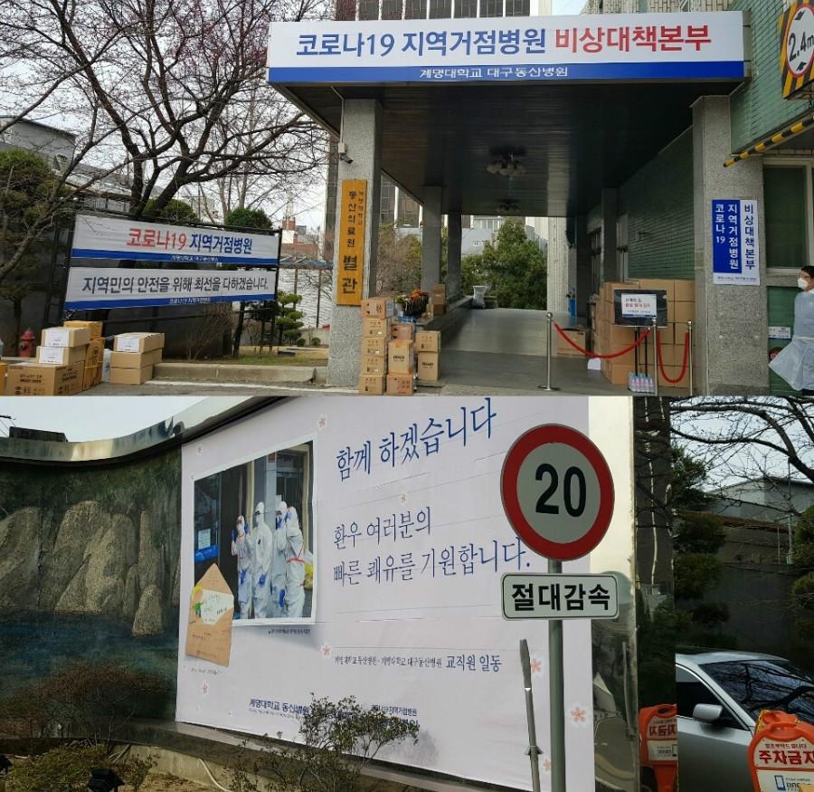 동산병원1.jpg