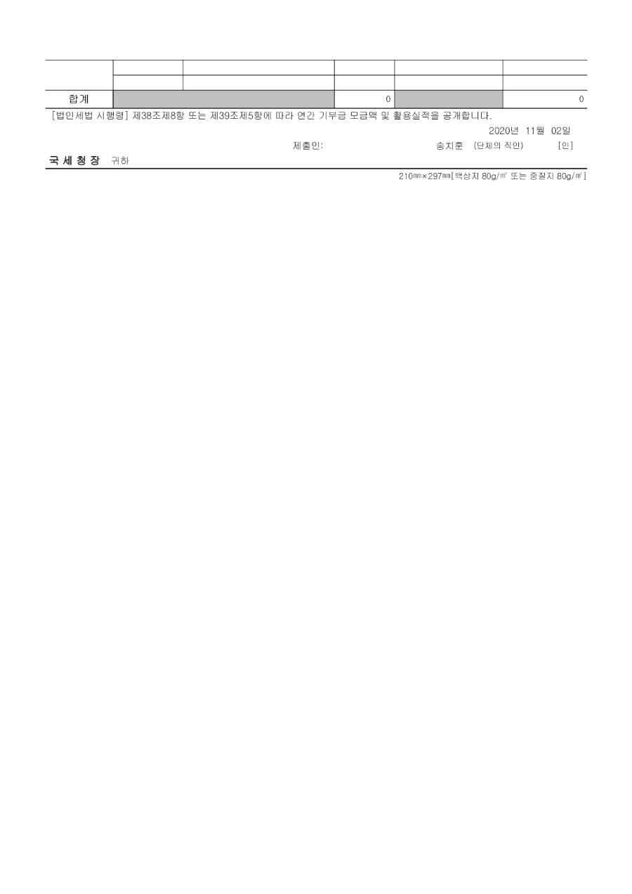 2019年 연간기부금모금액_활용실적명세서 (2).jpg